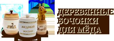 Деревянные бочонки мёда